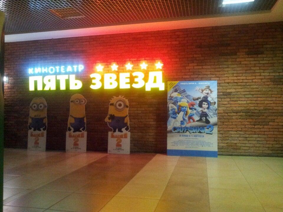 Кино в пушкинском курск афиша билеты на театр минск
