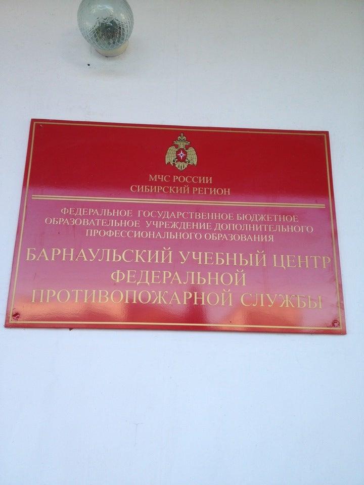 Барнаульский учебный центр федеральной противопожарной службы фото 2