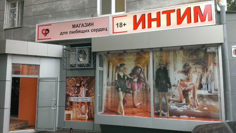 Магазин интимных товаров г саратов кого-то