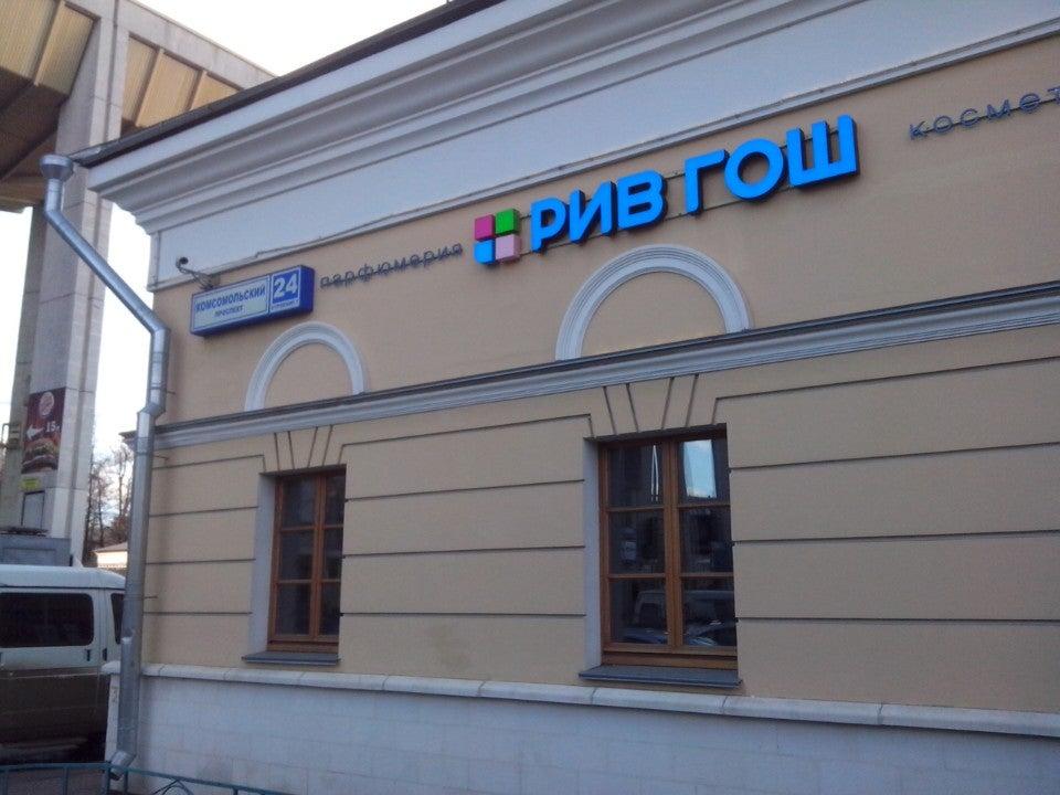 Фрунзенская магазин косметики