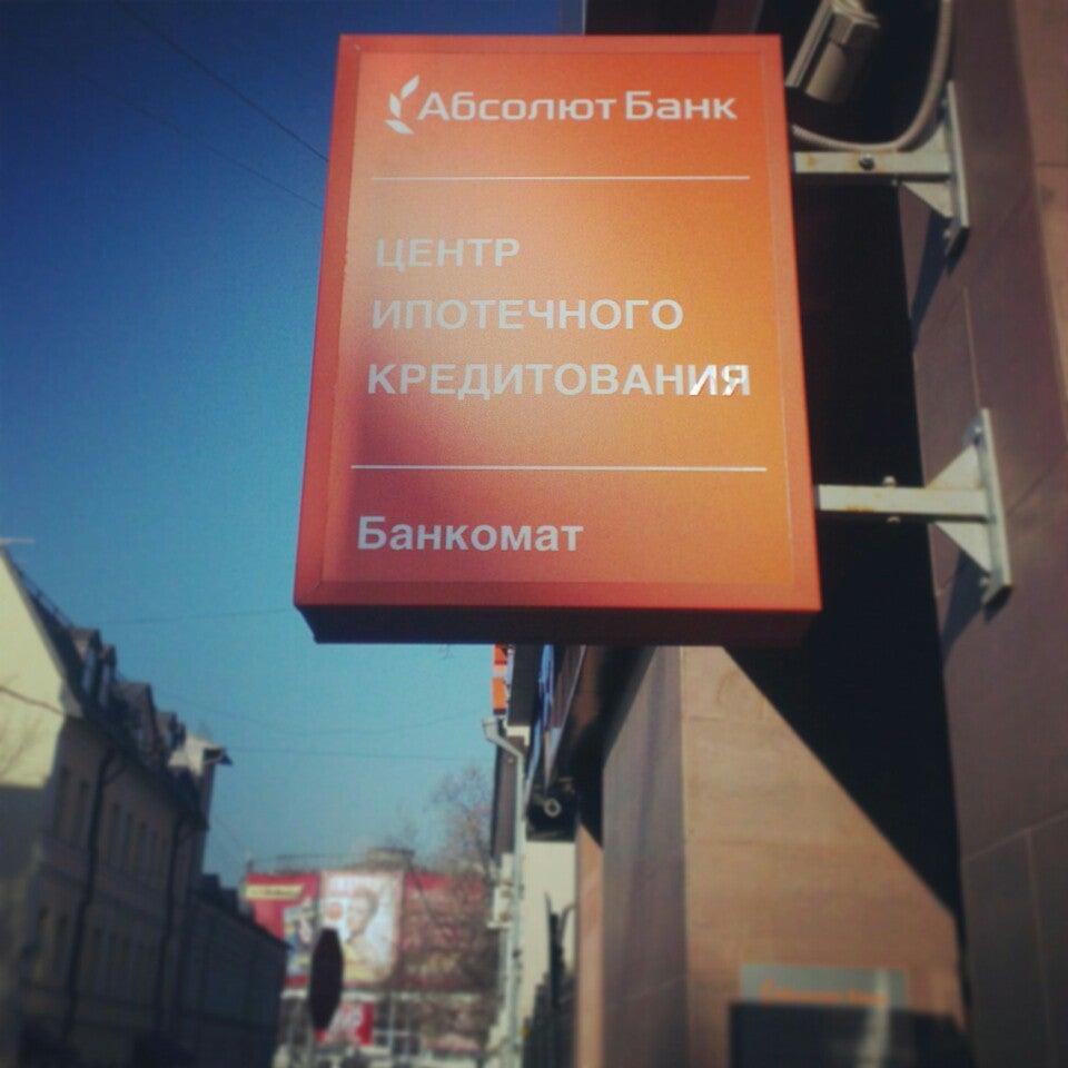 Кредиты для физичских лиц в Москве Взять кредит в Абсолют