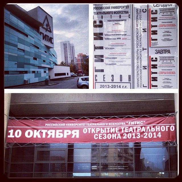 Театр гитиса москва афиша цены на билеты в оперу киев