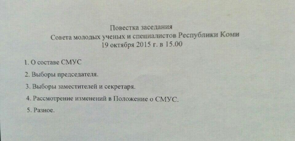 Министерство образования Республики Коми фото 1