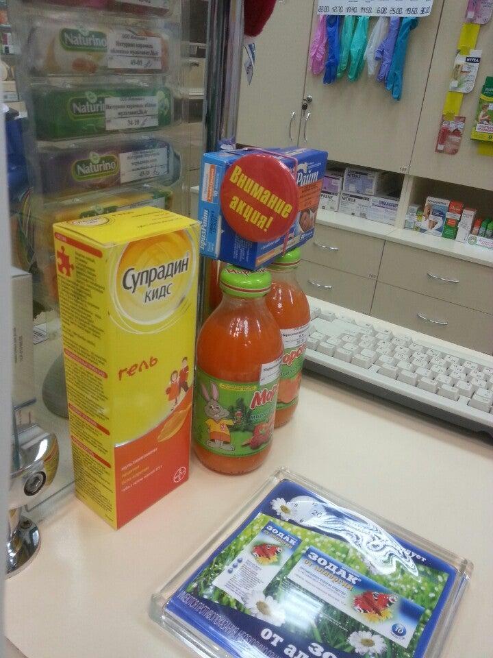 Аптека, где выгодно, ООО Медуница фото 1