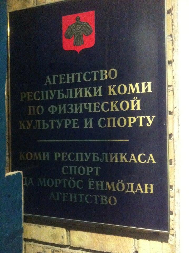 Агентство Республики Коми по физической культуре и спорту фото 1