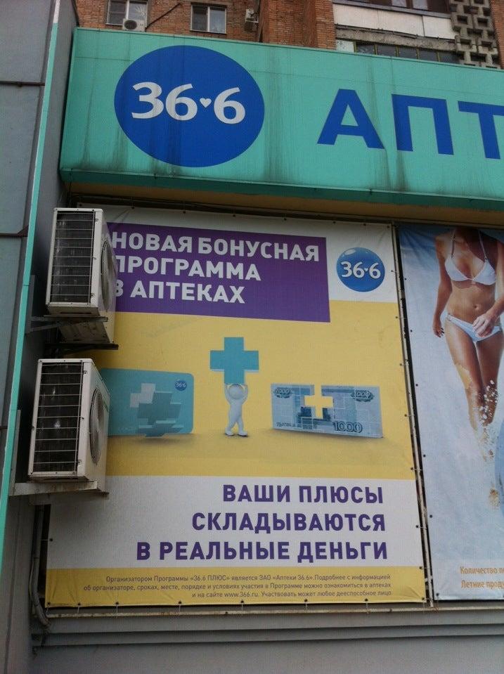 Аптека фото 3