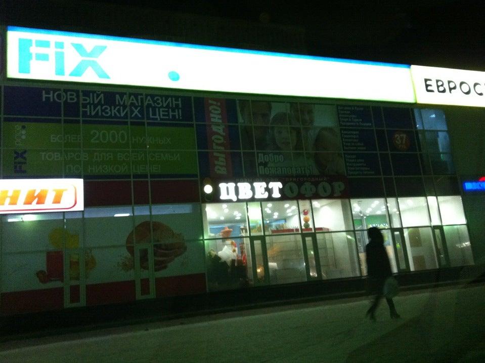 Магазин Fix Price на Петрозаводской улице фото 1
