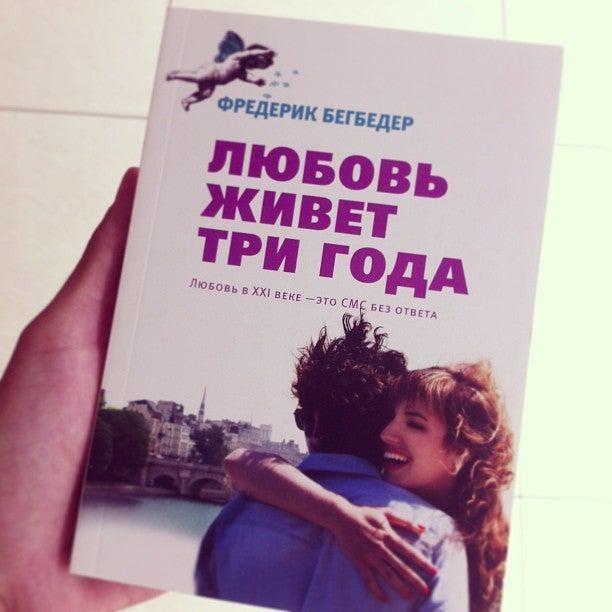 ФРЕДЕРИК БЕГБЕДЕР ЛЮБОВЬ СКАЧАТЬ БЕСПЛАТНО