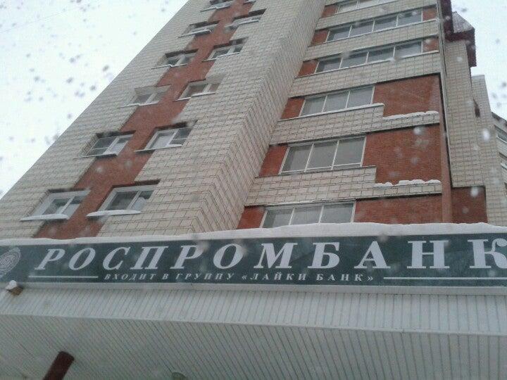 ООО РОСПРОМБАНК фото 1