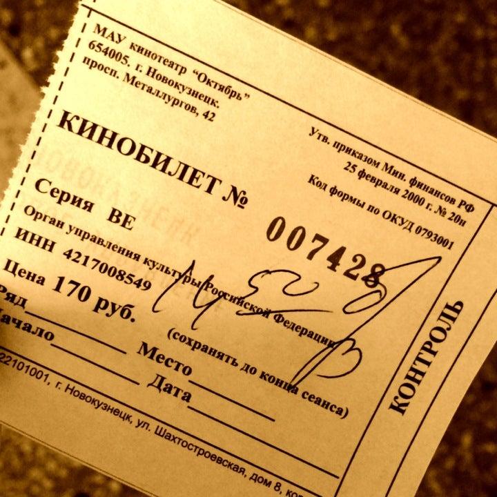 кинотеатр октябрь в кемерово отзывы расписание сеансов адрес