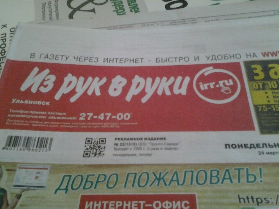 Подать объявление в газету из рук в руки ульяновск объявление о продаже телевизора бесплатное