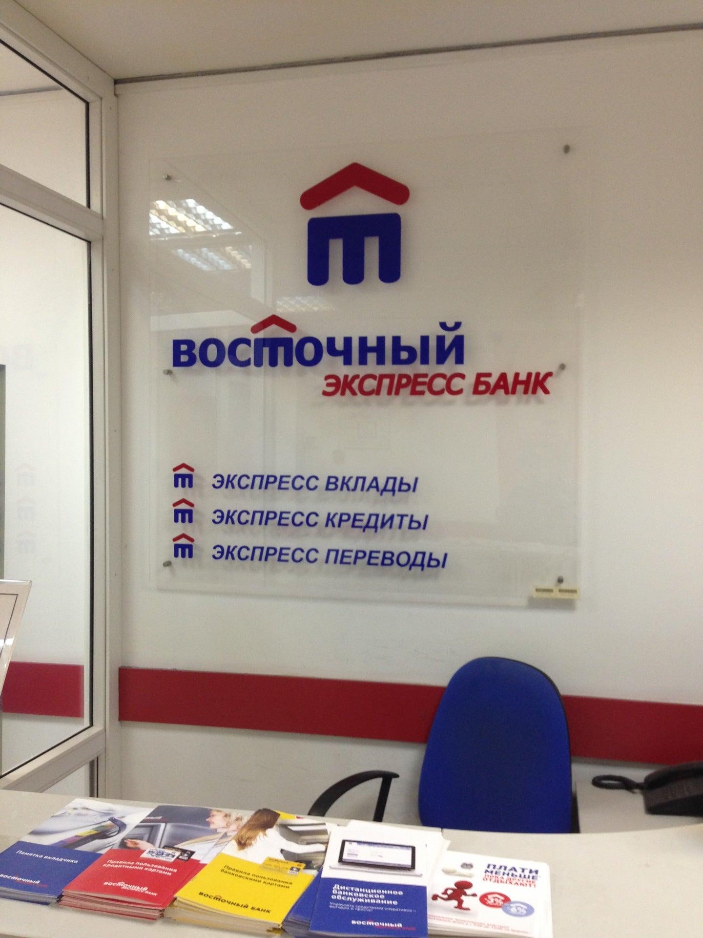 банк восточный экспресс в челябинске вклады труд вести архив