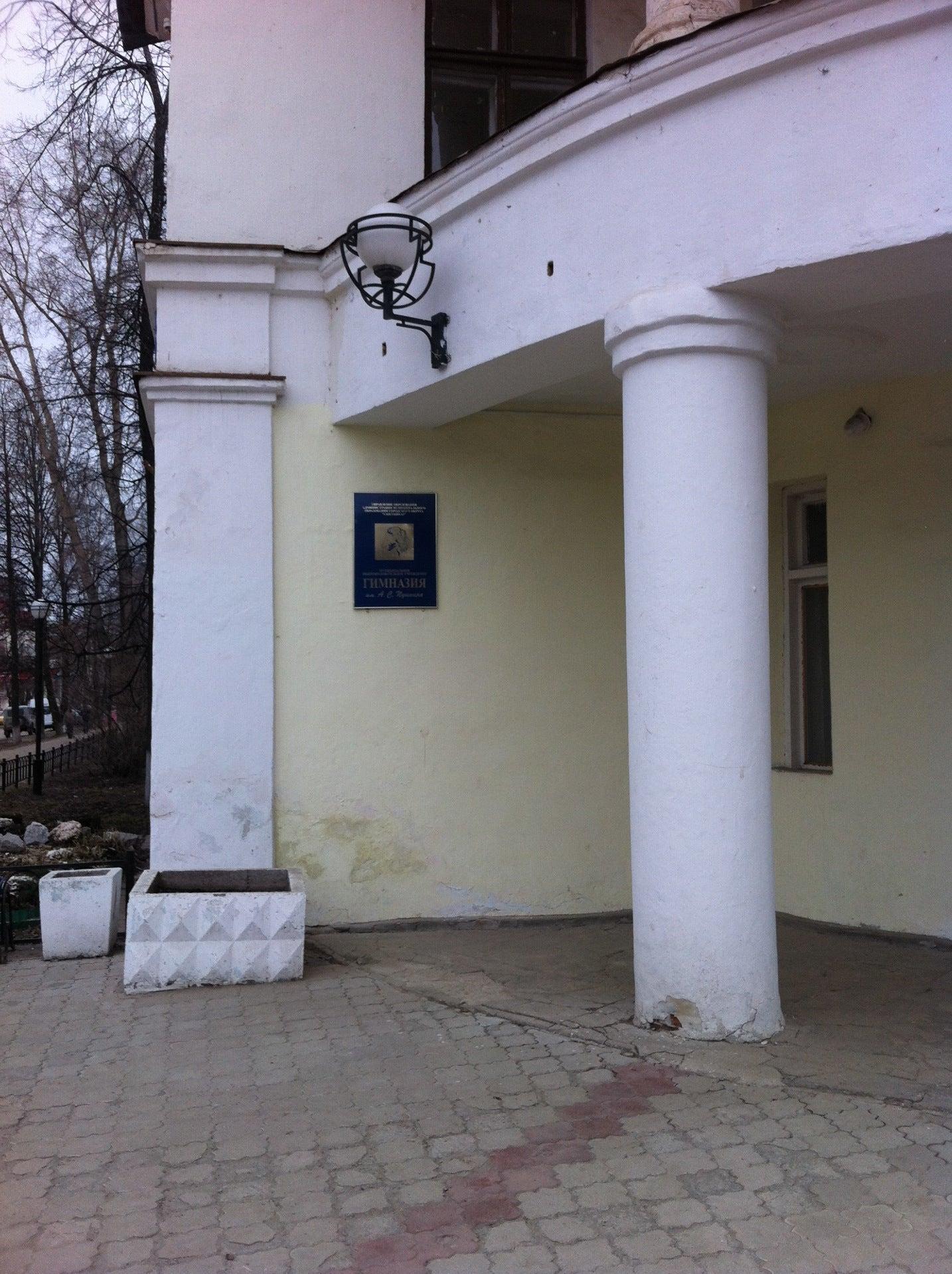 Гимназия им. А.С. Пушкина фото 1