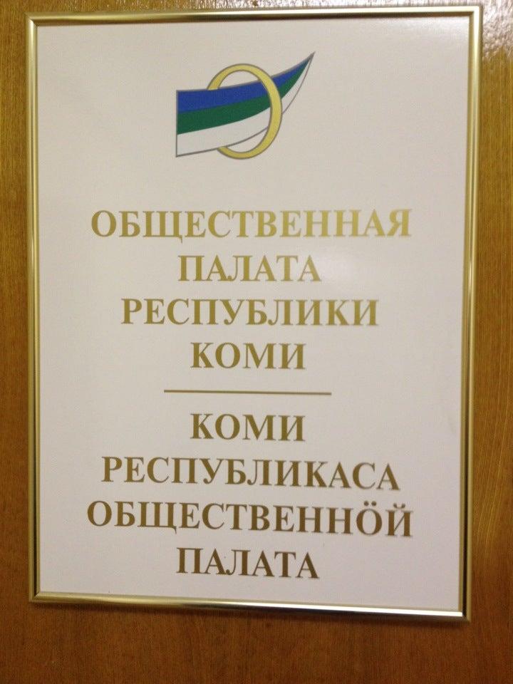 Нотариальная палата Республики Коми фото 1