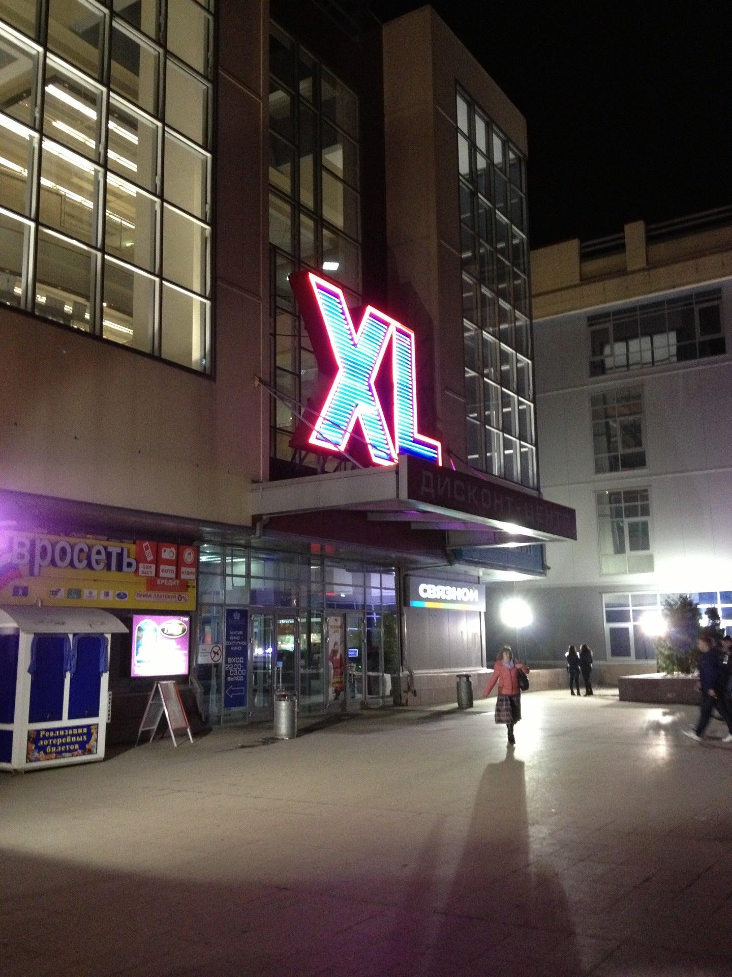 ef8b10b6de58 XL на Ямашевой, отзывы и фото ТЦ Казани, телефоны и адреса на Yell.ru