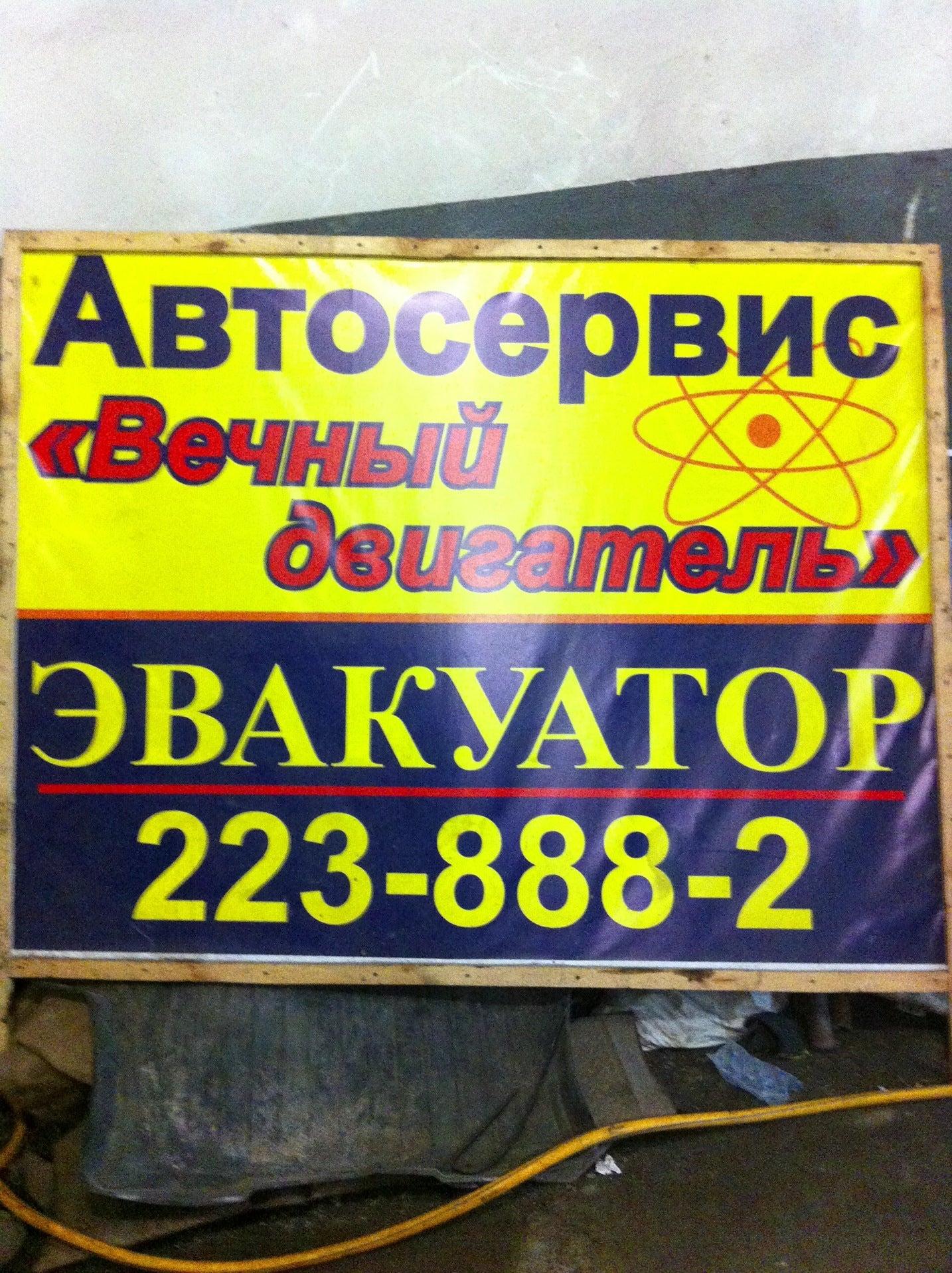 ООО Вечный двигатель фото 1