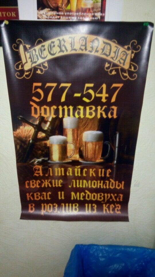 Пиво фото 1