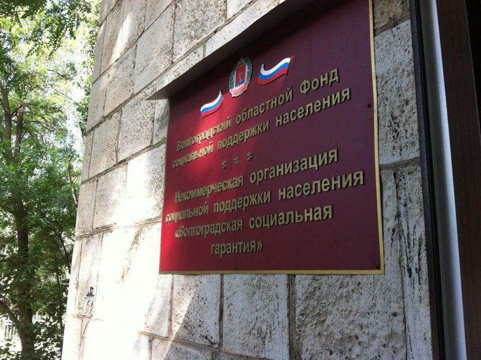 Букмекерскую контору в ворошиловском районе волгограда [PUNIQRANDLINE-(au-dating-names.txt) 61
