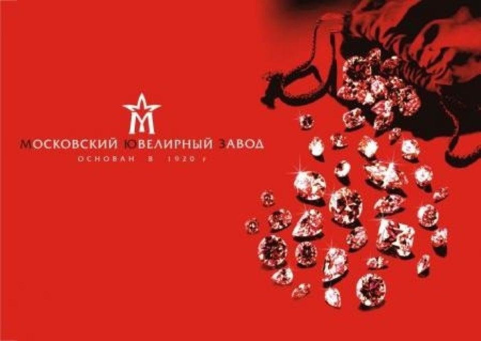 Московский ювелирный завод фото 2