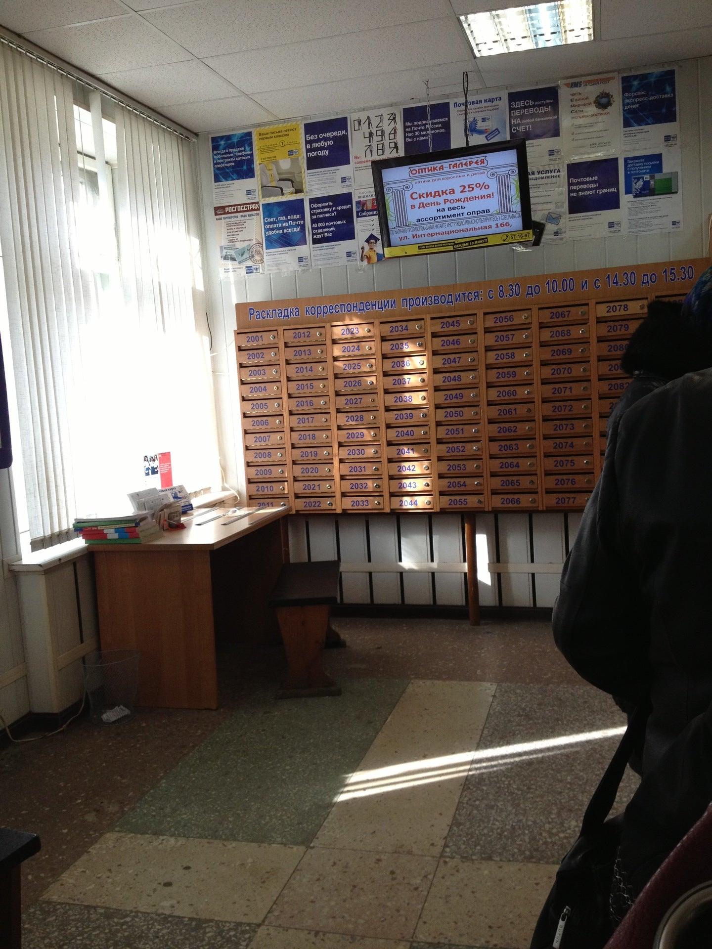 Почтовое отделение №23 фото 3