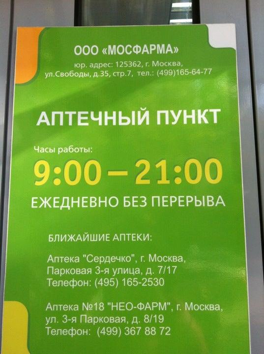 работа в москве район бирюлево восточное