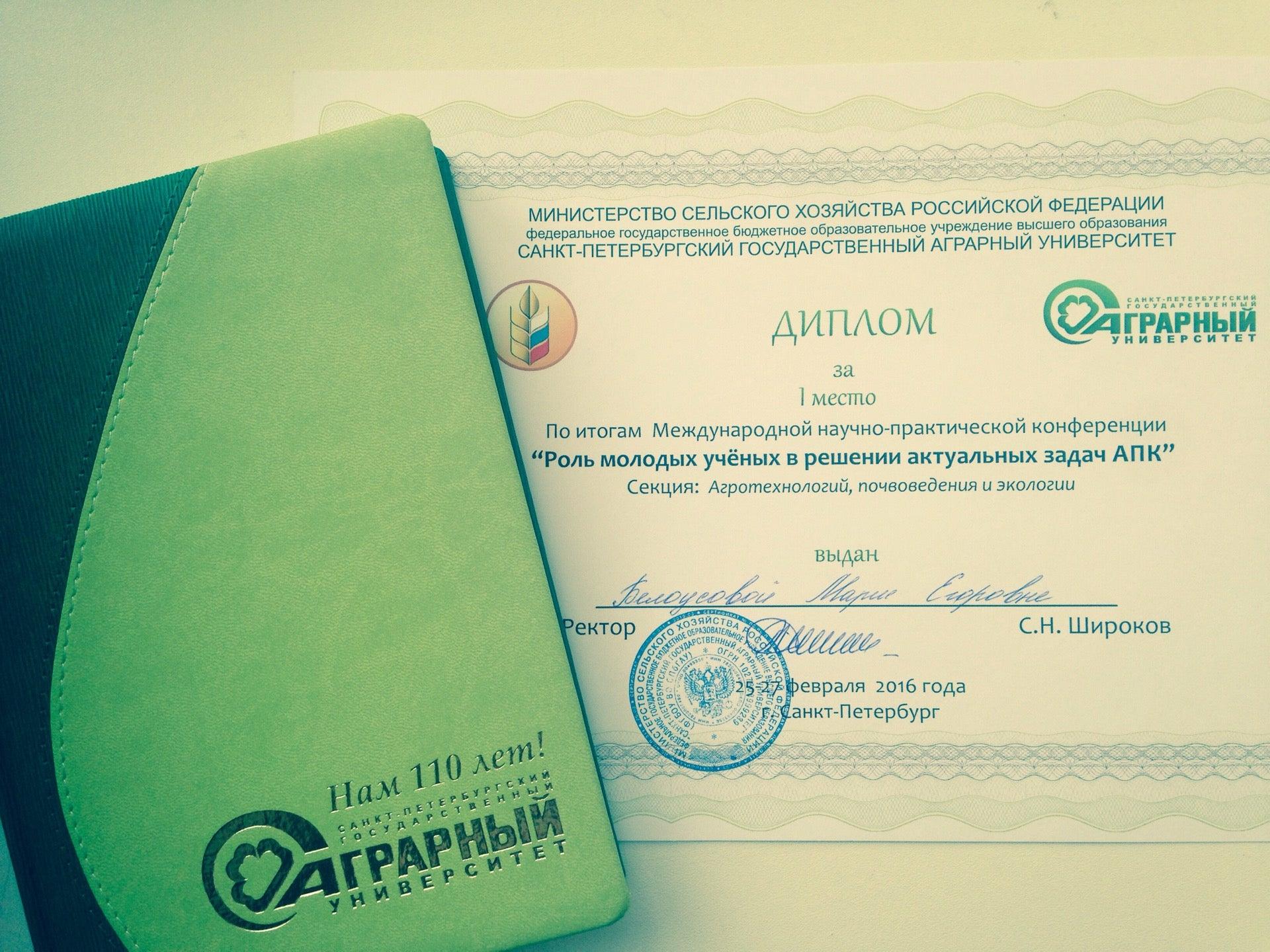 портрета отзывы санкт петербургский государственный аграрный университет практика Медицинская