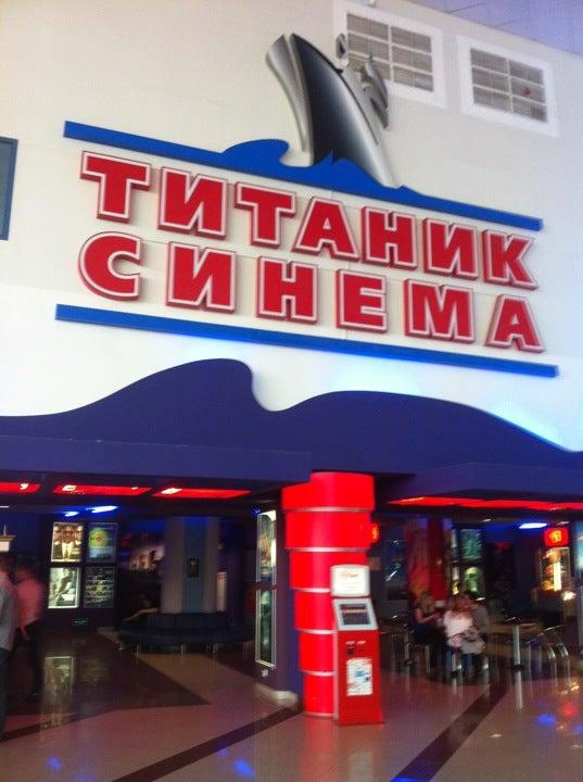 Забронировать билеты в кино титаник синема афиша на 10 октября театры