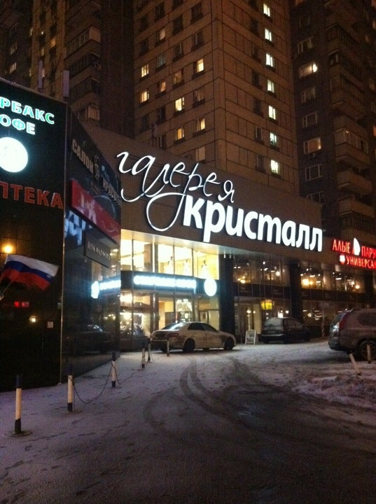 Кристалл казино метро лайнер оазис казино