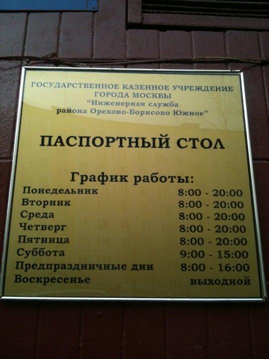 стол график паспортный работы волгодонск