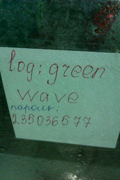 Зеленая волна фото 3