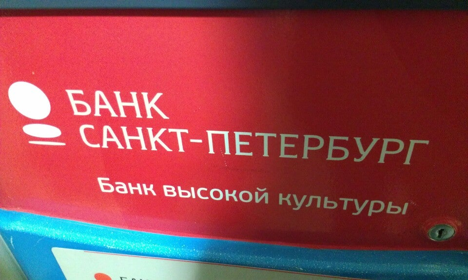 Банк санкт петербург академическая часы работы
