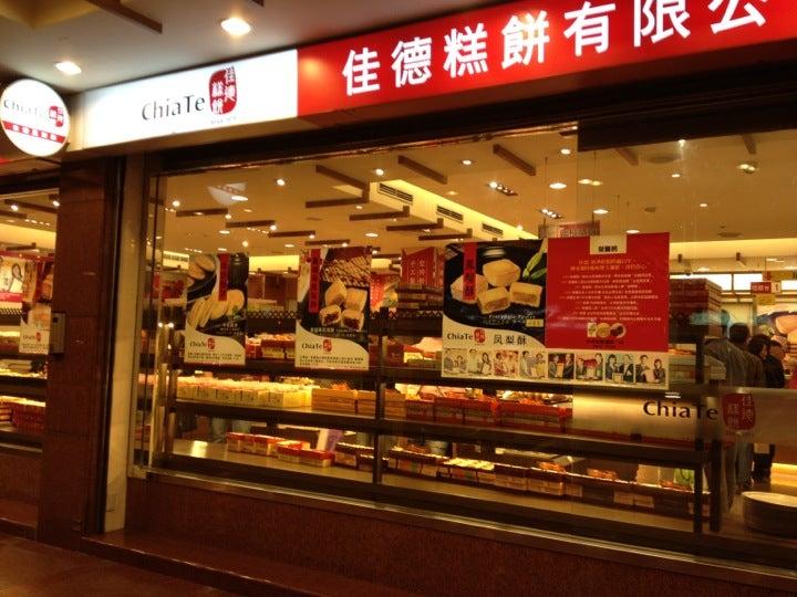 Chia Te Bakery In Taipei Restaurant In Taipei Taiwan