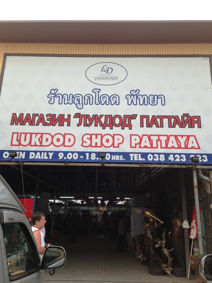 Lukdod Shop Pattaya