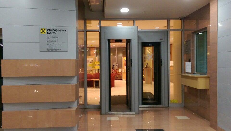 Райффайзен банк екатеринбург 5 фотография