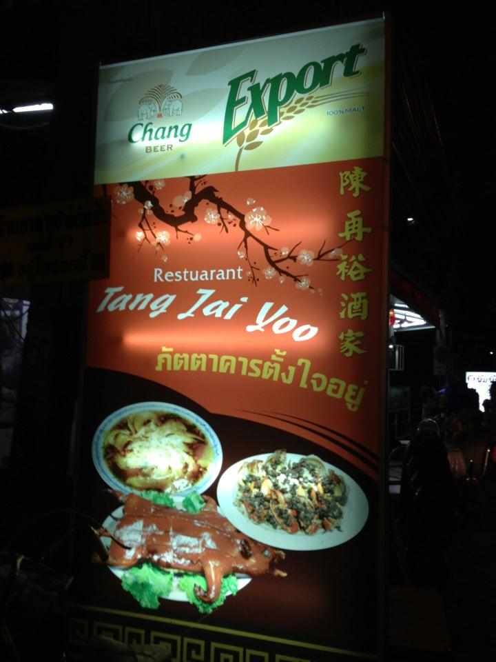 Tang Jai Yoo