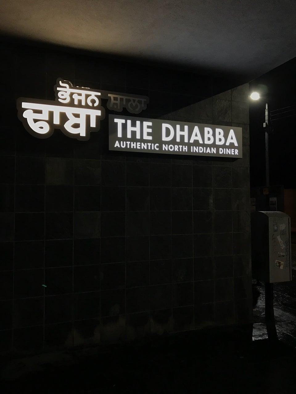 Photo of The Dhabba