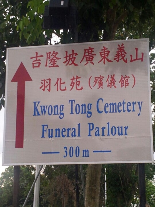 Kwong Tong Cemetery Funeral Parlour