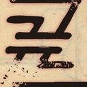 ivo-ten-broek-7125103