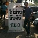 Phakin Wattanasiripakdee