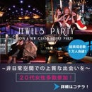 jewels party