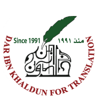 Translation Dar Ibn Khaldun