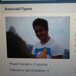 Alexey Gurov