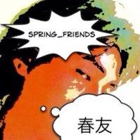 春友 spring_friends